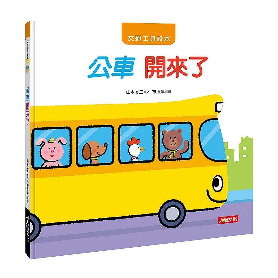 交通工具繪本:公車(開來了)