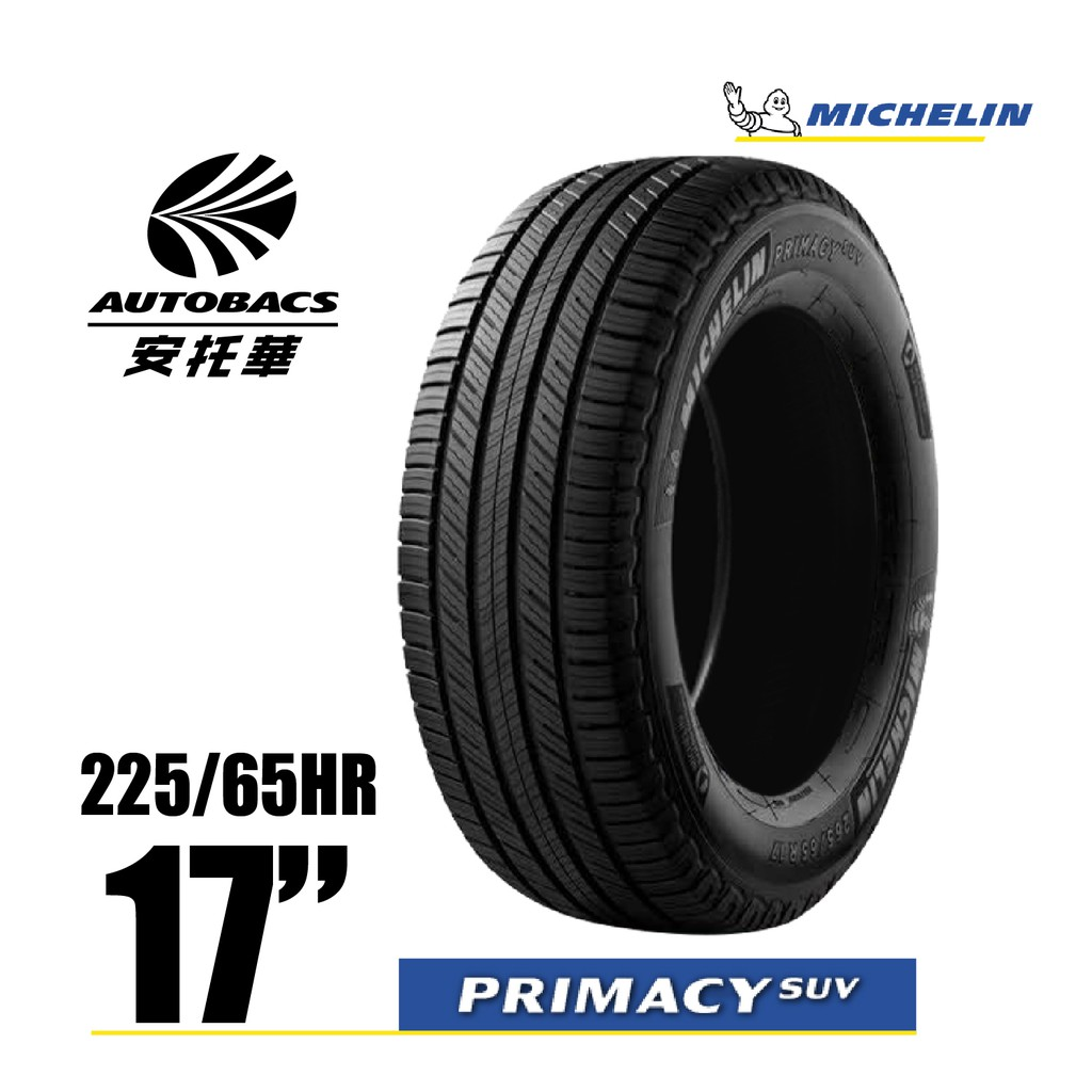 MICHELIN 米其林輪胎 PRIMACY SUV - 225/65/17 安全/穩定/休旅胎/RAV4輪胎