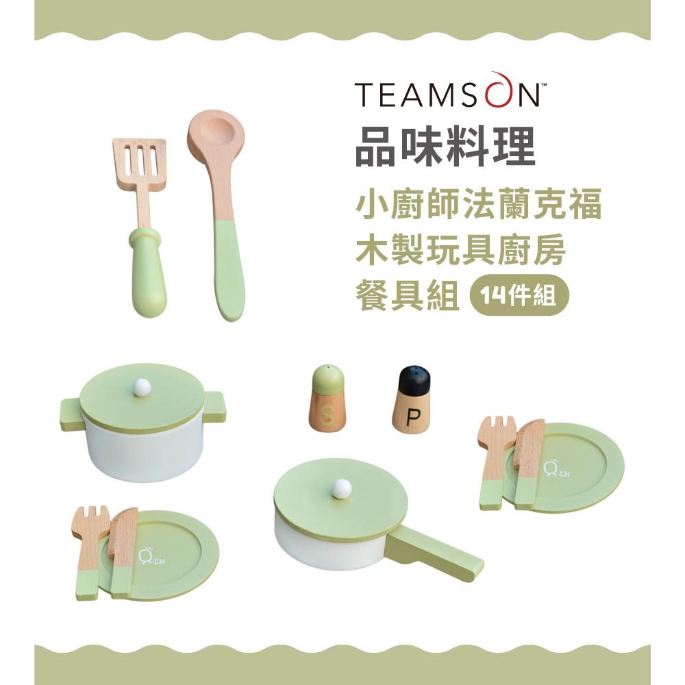 小廚師法蘭克福木製玩具廚房餐具組 - 綠色