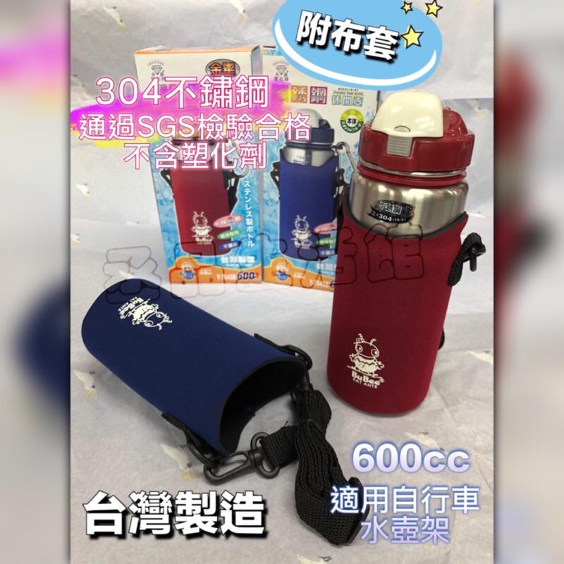 【丞品生活館】台灣製 三光牌 金星 不鏽鋼運動水壺600cc彈跳蓋附吸管(布套) 兒童水壺
