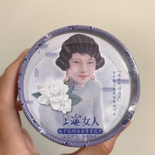全新 上海女人梔子花精油芳香雪花膏 台中市