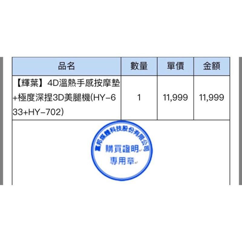 賣4000 輝葉 便宜賣 5月購入極新 HY-633按摩椅墊
