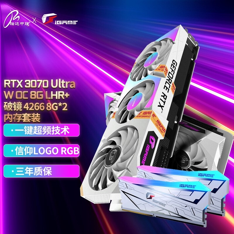 現貨 顯卡 電腦顯示卡 正品 iGame RTX3070/3070Ti火神/戰斧/AD系列電競遊戲顯卡