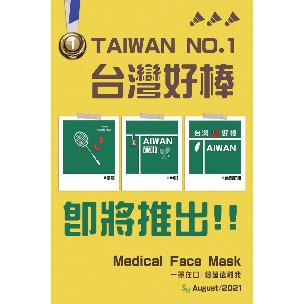 口罩 醫療口罩 醫用口罩 台灣好棒 金牌 羽球 東奧加油 東京奧運 五彩 藍白 上好生醫 雙鋼印 台灣製