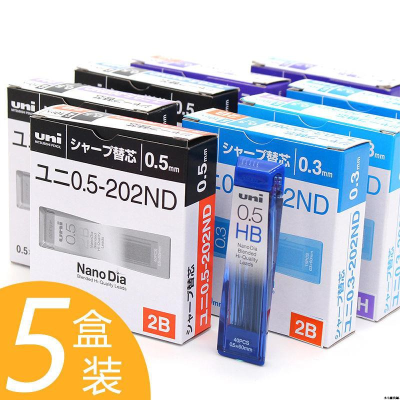 🔥滿額免運🔥日本Uni三菱鉛芯202ND 0.3/0.5/0.7mm自動鉛筆筆芯不易斷2B/HB/2H