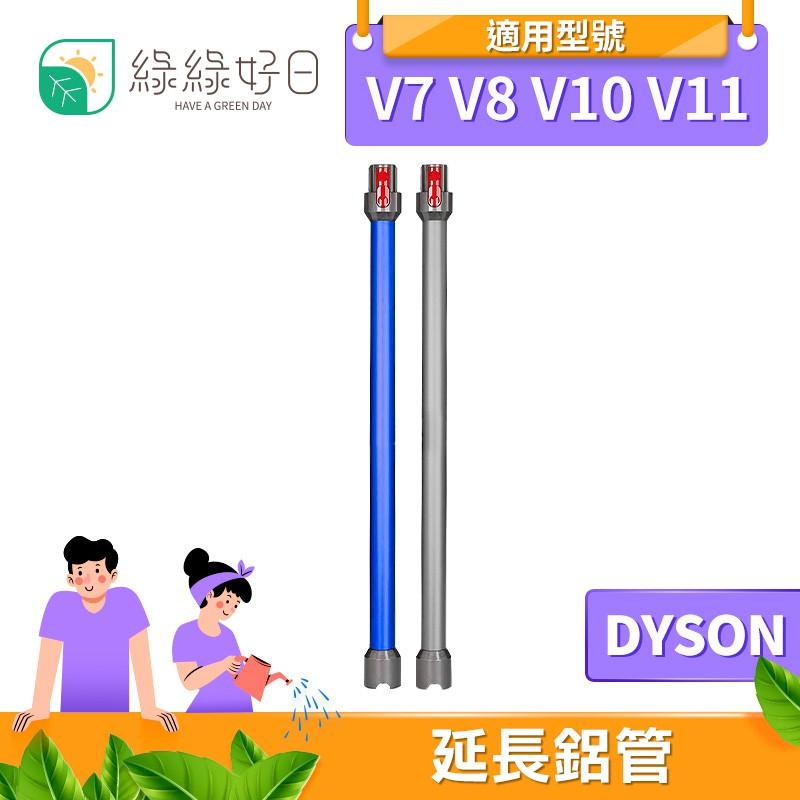綠綠好日 DYSON 戴森 延長鋁管 適 V7 V8 V10 V11 延長管 鋁管 延長桿
