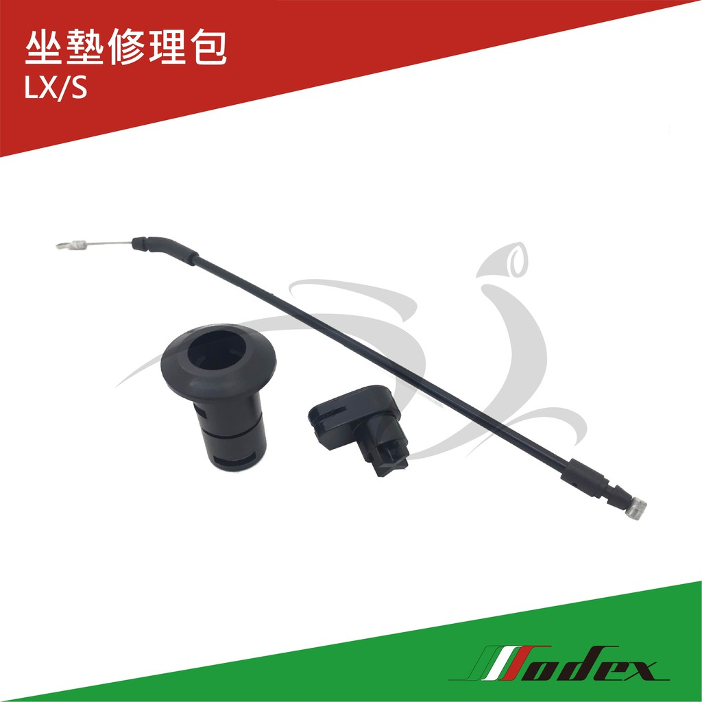【MODEX】VESPA偉士牌 坐墊修理包 座墊 鋼索 鎖頭 十字扣 LX/S