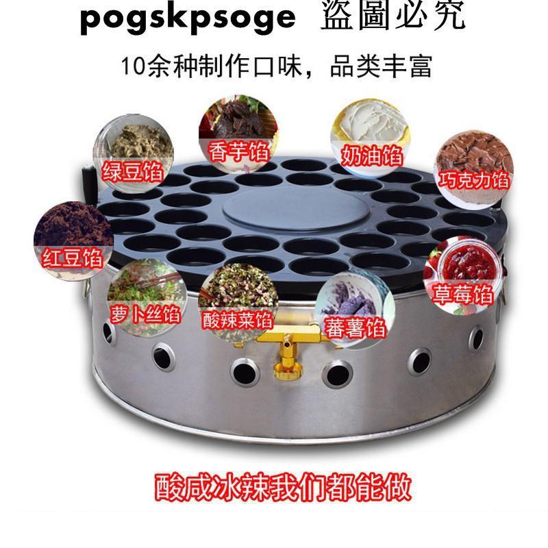 瓦斯款燃氣旋轉32孔 紅豆餅機 紅豆餅爐 車輪餅機 車輪餅爐 也可製作蛋漢堡 新型不沾塗層