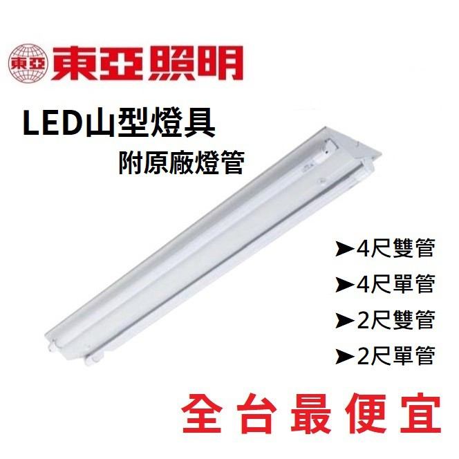 含稅❤️全台最便宜❤️【快速出貨】東亞LED T8 山型燈具 4尺單管 4尺雙管 2尺單管 2尺雙管 LED燈具 山形燈