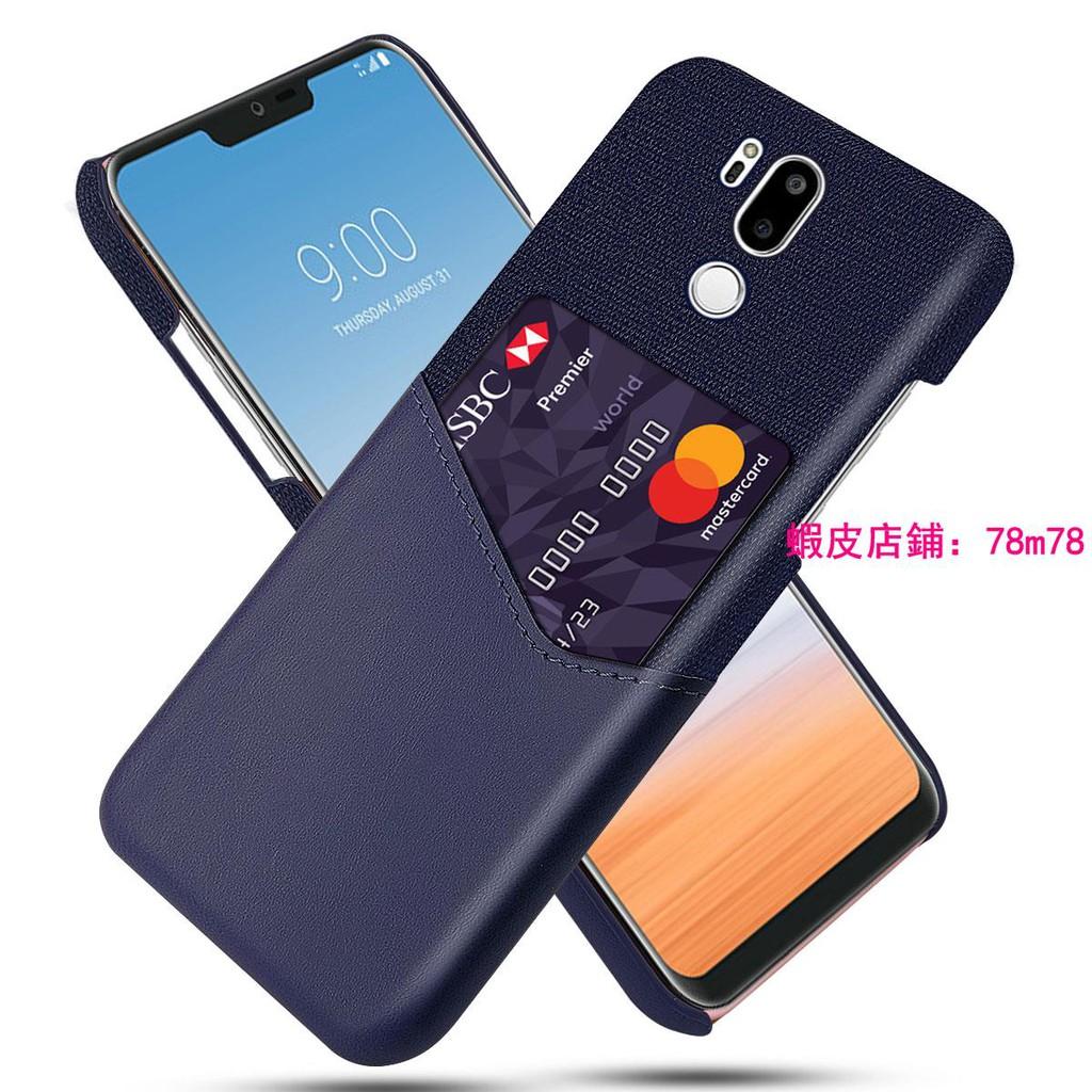 3C專賣#lgg7手機殼插卡LG G7/+ ThinQ皮質保護套LGG7+商務手機套撞色潮牌 手機皮套