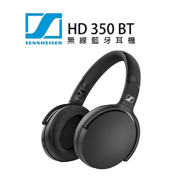 Sennheiser HD 350BT 藍芽5.0耳機 TWS 低延遲 高音質aptX