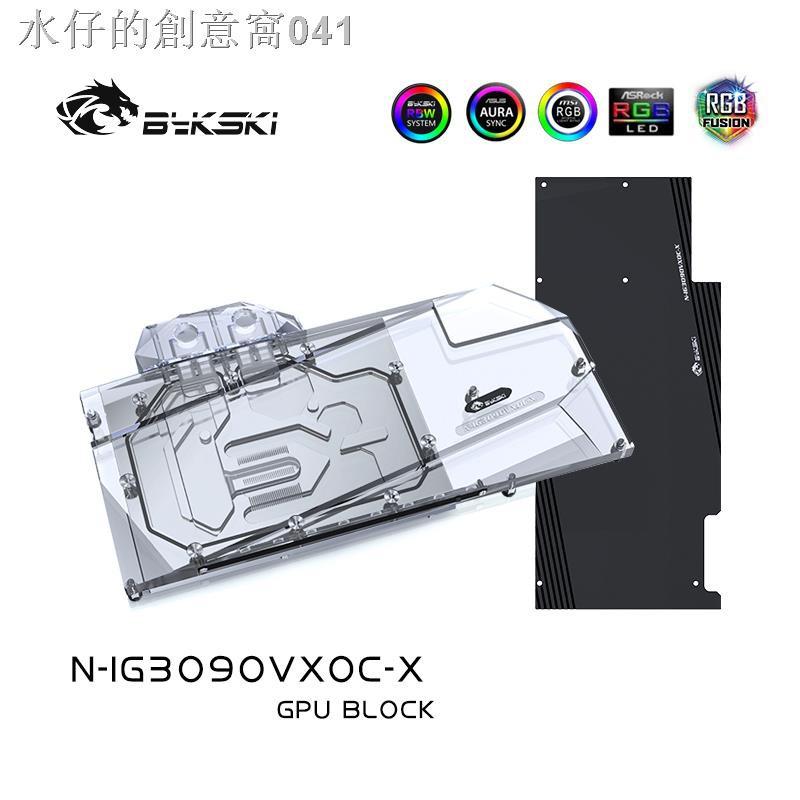【現貨+免運】♗☍Bykski N-IG3090VXOC-X 顯卡水冷頭 七彩虹RTX3080/3090 Vulcan