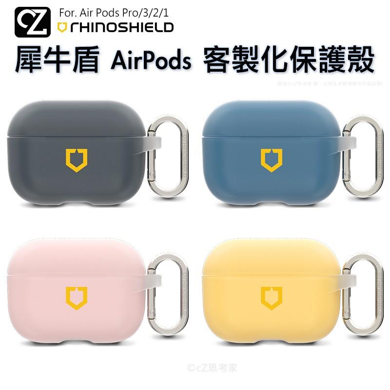 犀牛盾 AirPods 客製化保護殼 (上蓋+下蓋) AirPods Pro 3代 2代 1代 防摔殼 Logo (白)
