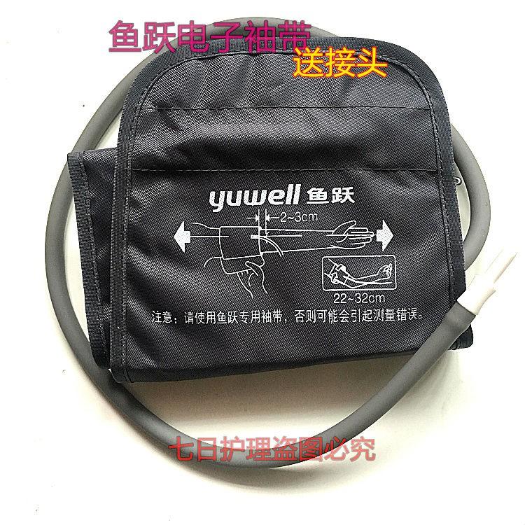 電子血壓計袖帶魚躍配件歐姆龍單管綁帶九安上臂式帶接頭測量儀器