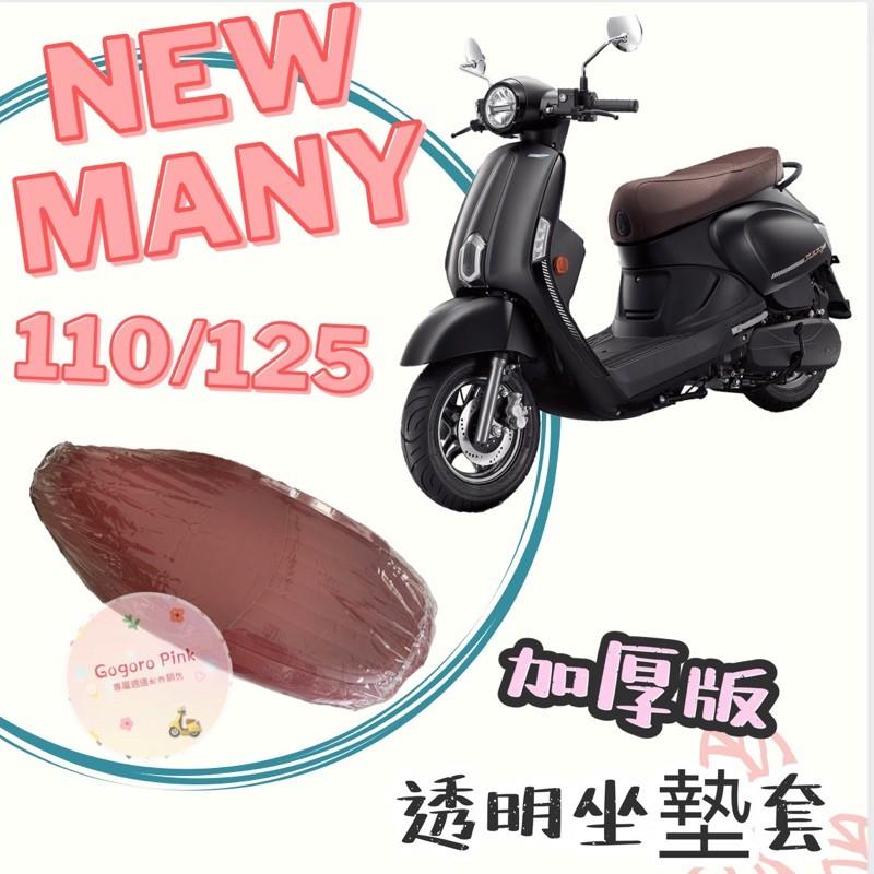 專用款 KYMCO 光陽 New Many 110 125 七期 新魅力 透明坐墊套 坐墊套 果凍套 防水 椅墊套 椅套