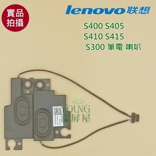 【漾屏屋】含稅 聯想 Lenovo ThinkPad S400 S405 S410 S415 S300 良品 筆電 喇叭 桃園市