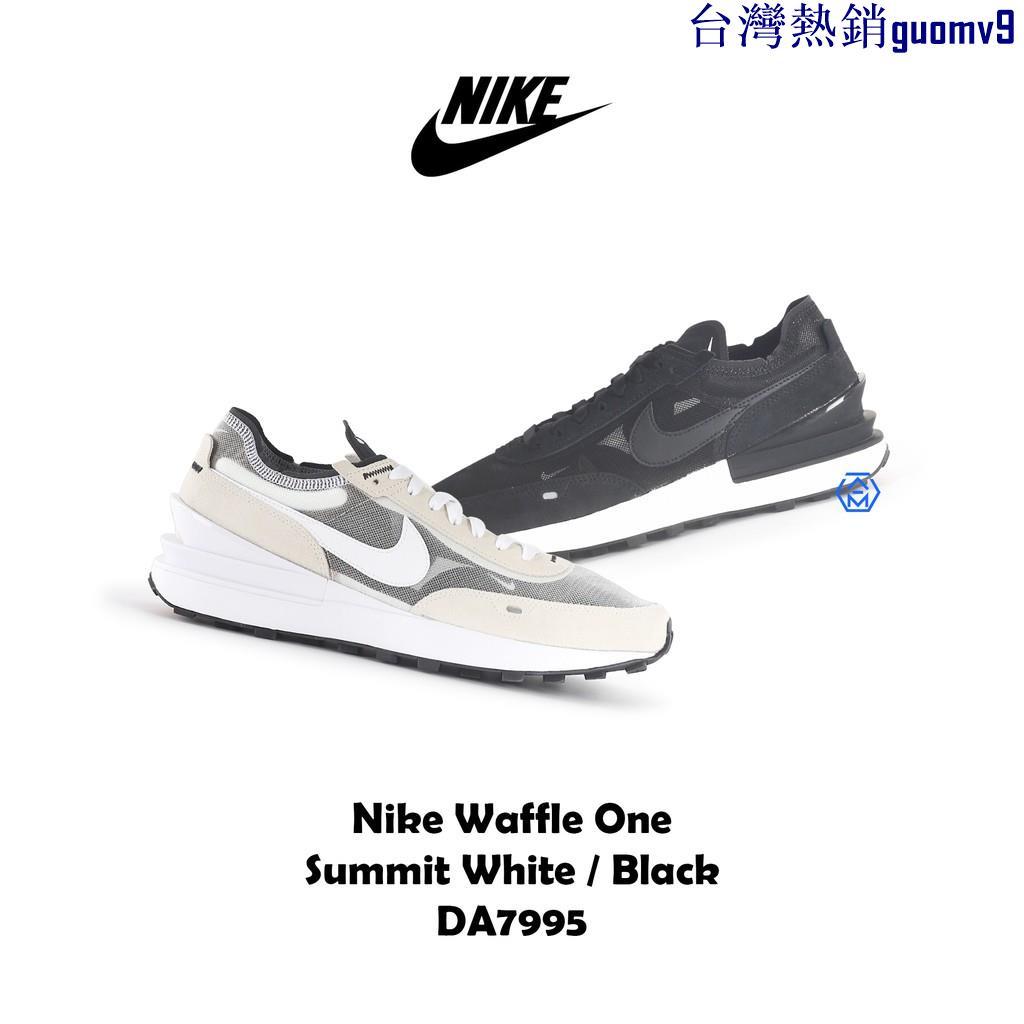 🍓爆款🍓Nike Waffle One 米白 黑 白 解構 半透明 運動 休閒鞋 DA7995GYOMVG5