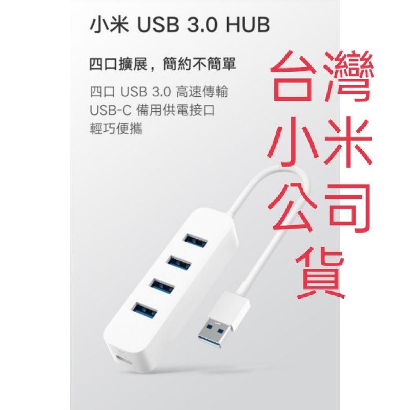小米 USB 3.0 HUB  集線器 USB擴充 筆電USB 外接USB槽