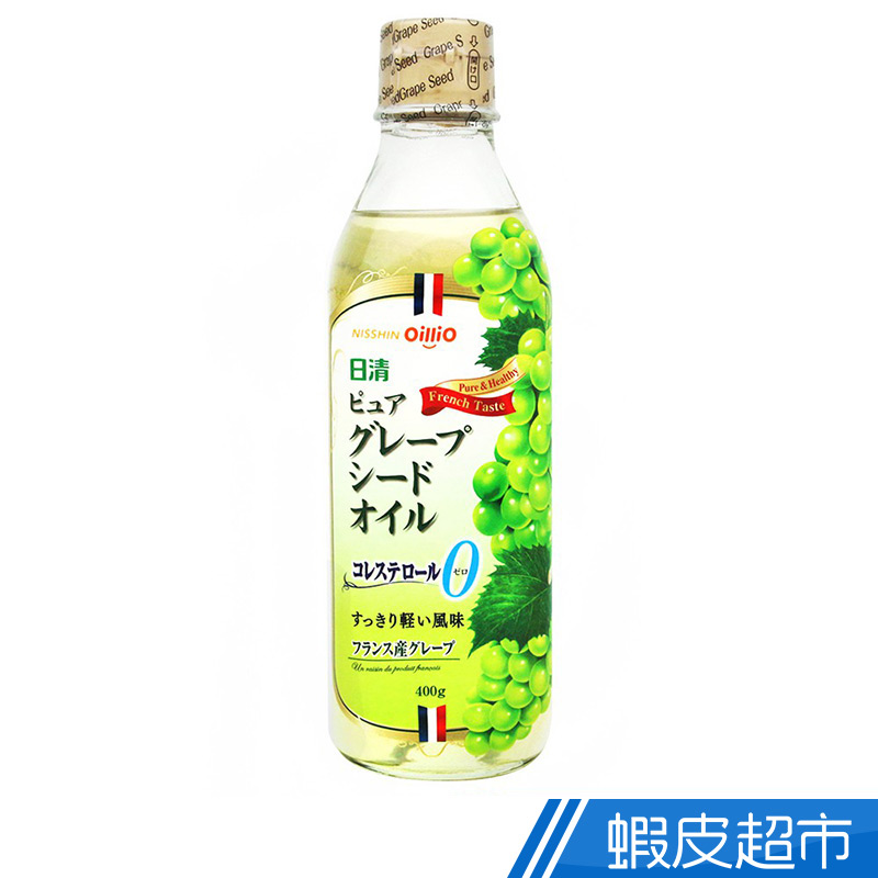 日本日清 葡萄籽油(400ml) 零膽固醇 食用油 現貨 蝦皮直送 (部分即期)