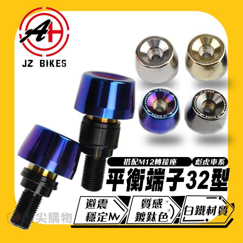 傑能商行 JZ BIKES 白鐵平衡端子32型 搭配M12轉接座 適用 彪虎車系 白鐵 鍍色 避震器 高穩定性