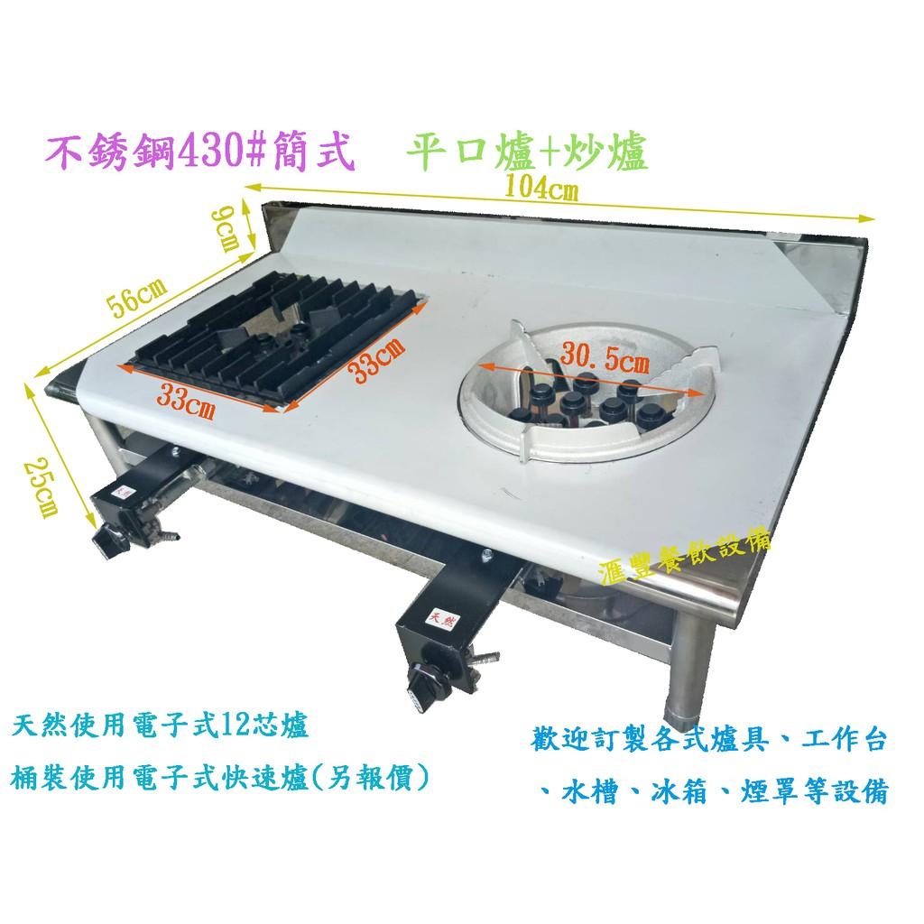 匯豐餐飲設備~全新~不銹鋼430#簡式一炒一平兩用爐/平口爐+單口炒台。可做桌上型也可以做落地型