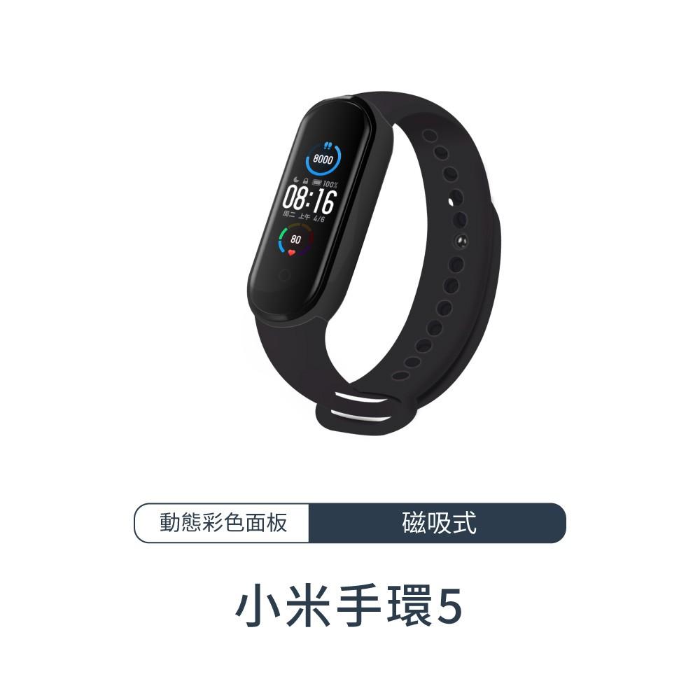 小米手環5 標準版 智能手環 監測心率 計步 磁吸充電 藍牙睡眠手錶 生理期預測 保固一年 買就送保護貼