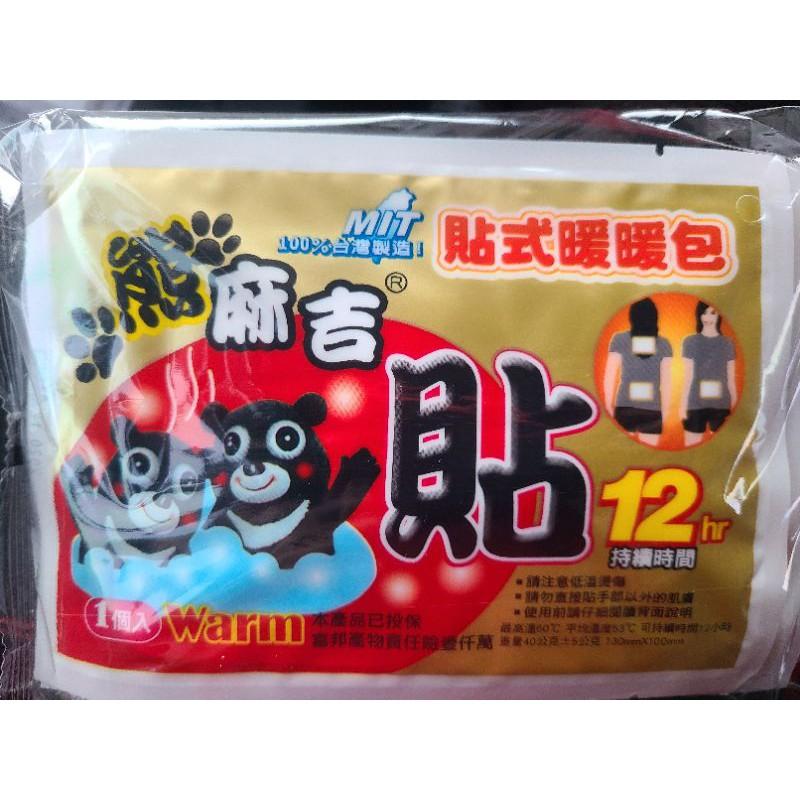 現貨 😕熊麻吉小白兔貼式12小時暖暖包💦不用等,不是預購