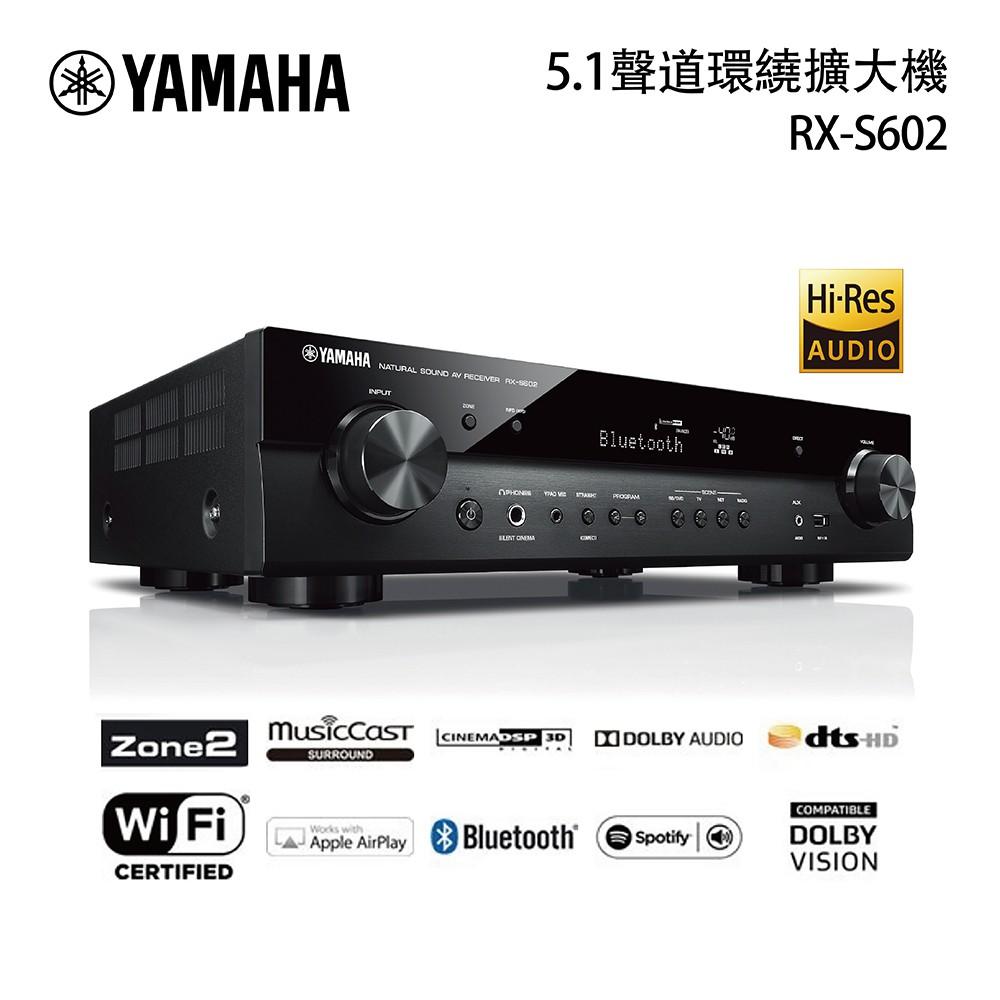YAMAHA 山葉 RX-S602 環繞擴大機 (聊聊可議) 台灣公司貨 1年保固 5.1聲道 薄型