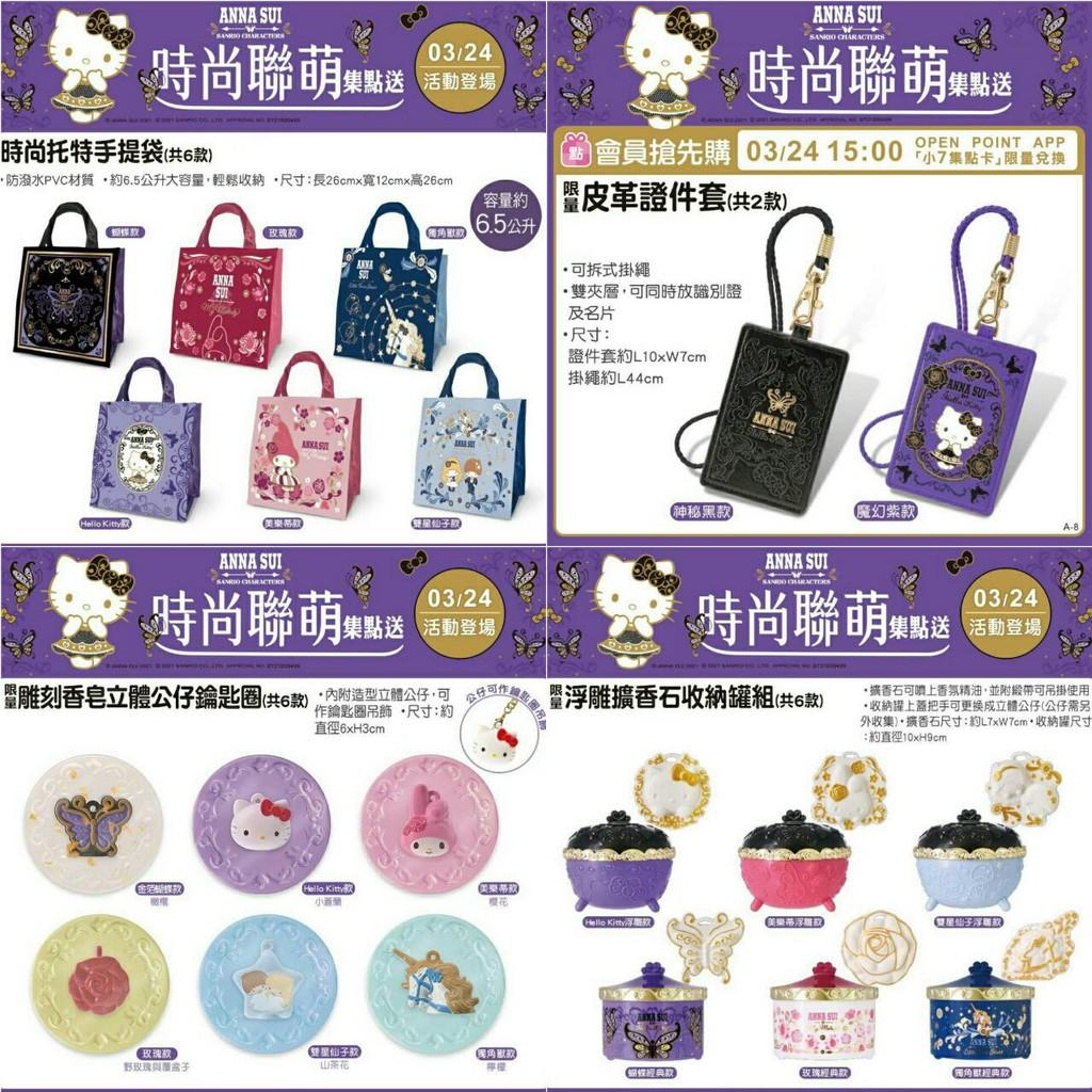 (現貨快速出貨) 7-11 Hello Kitty x ANNA SUI 香皂公仔鑰匙圈/手提袋/擴香石收納罐組/證件套