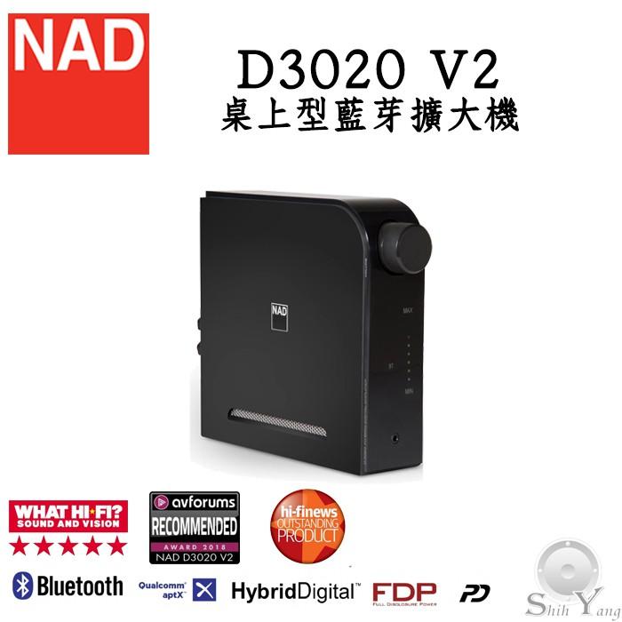 NAD 英國 D3020 V2 桌上型 綜合擴大機 藍芽APTX 前級輸出功能 PHONO(MM) 公司貨 保固一年