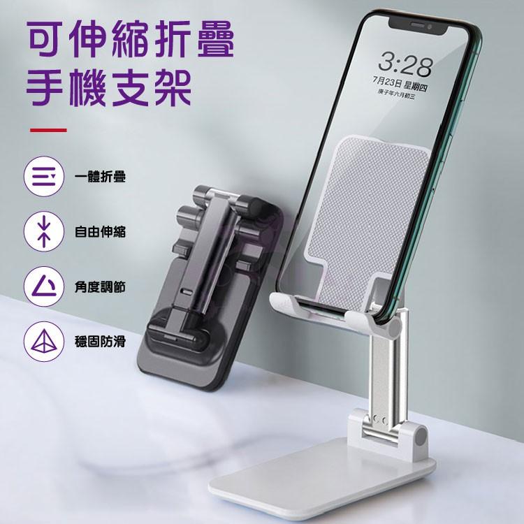 【現貨】桌面手機支架 支架 懶人支架 直播支架 平板通用