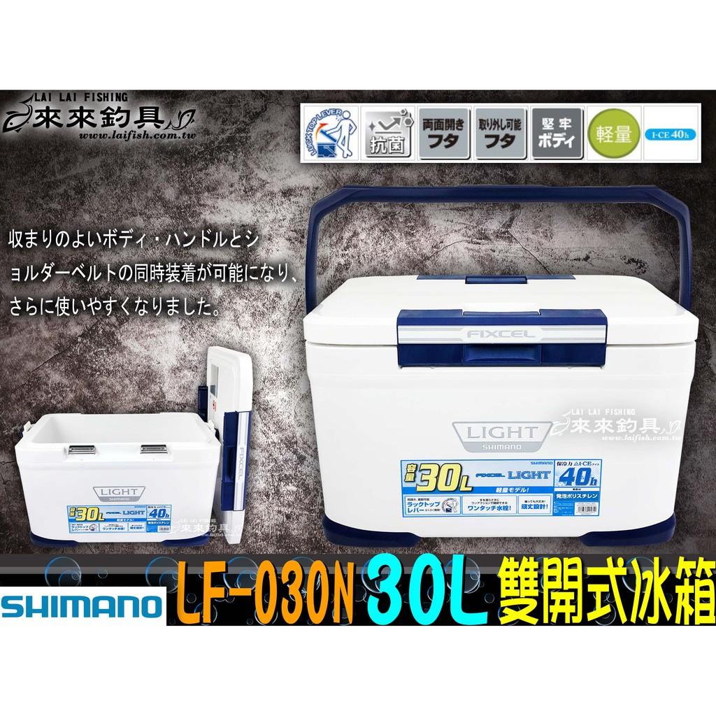 【來來釣具量販店】SHIMANO LF-030N 30L 雙開式冰箱