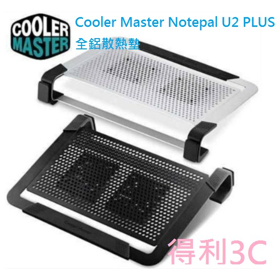 酷媽 Cooler Master Notepal U2 PLUS 全鋁散熱墊 COOLERMASTER