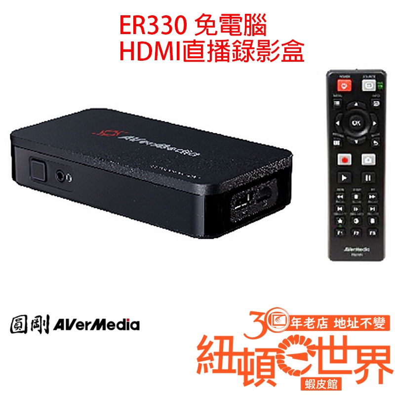 AverMedia 圓剛 EzRecorder 330 ER330 免電腦 HDMI 4K 直播錄影盒 紐頓e世界
