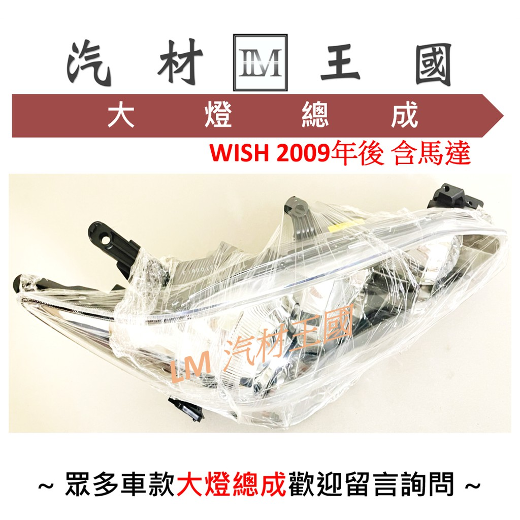 【LM汽材王國】 大燈 總成 WISH 2009年後 含馬達 燈殼 車燈 高品質 台灣製 豐田 TOYOTA