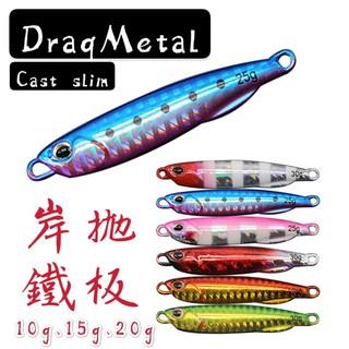 《路亞魂》Drag Metal 岸拋小鐵板(cast slim) 細長款 10g、15g、20g 彰化縣