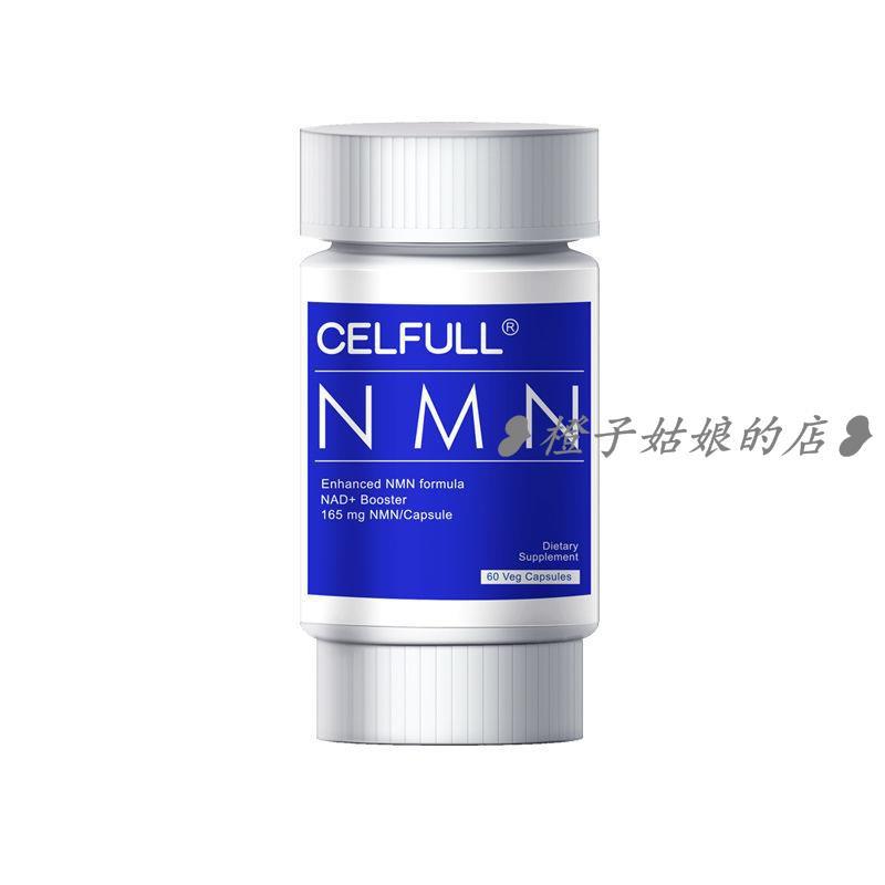 新品熱銷美國CELFULL賽立復nmn9900