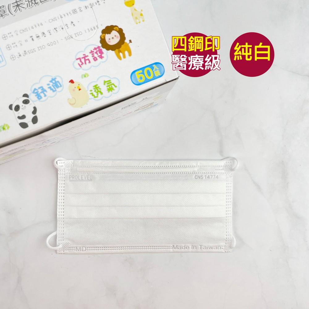 台灣優紙 醫療防護口罩 白色口罩 成人平面口罩 醫療口罩 50入/盒 無偶氮