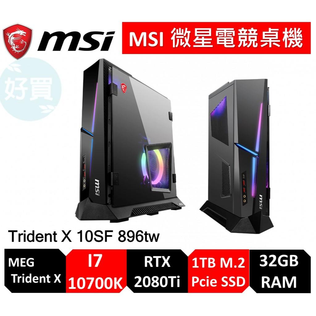 msi 微星 Trident X 10SF 896TW 電競桌機 i7/32G/1T SSD/RTX2080Ti