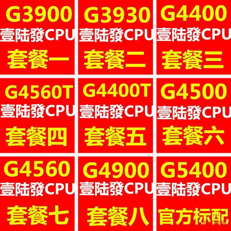 可可-數碼商城(現貨)G3900 G3930 G4400 T G4500 G4560 G5400 G4900雙核1151