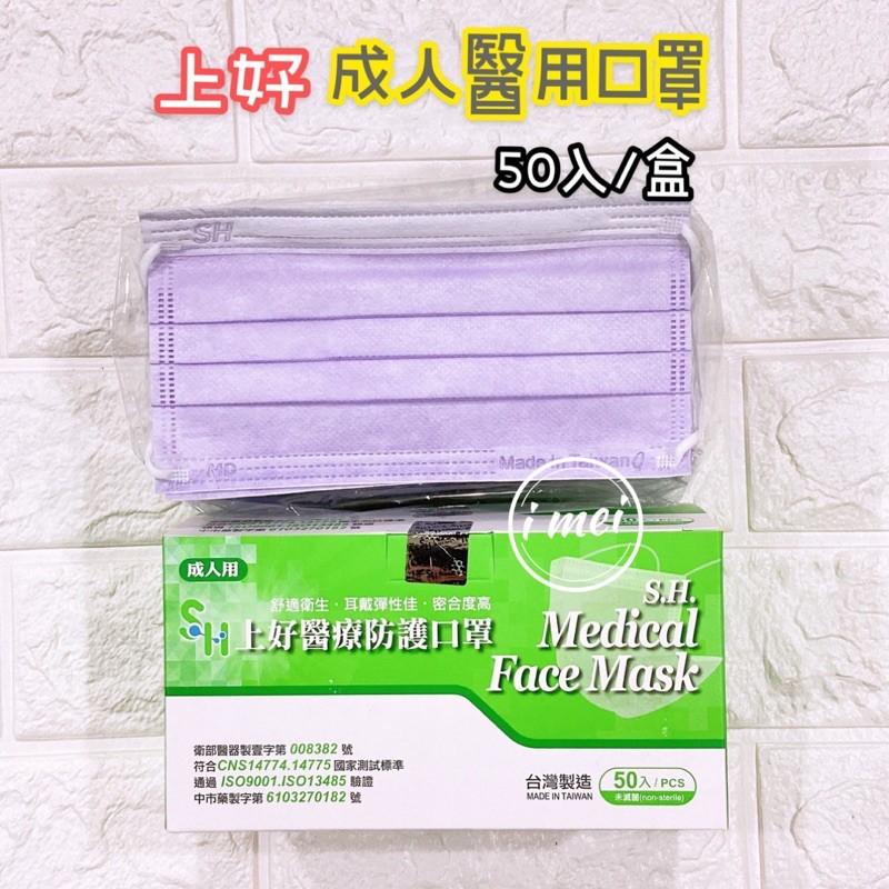 【現貨】薰衣草紫 紫色口罩 上好醫療防護口罩 醫用口罩 S.H. 成人口罩 MD鋼印 三層不織布