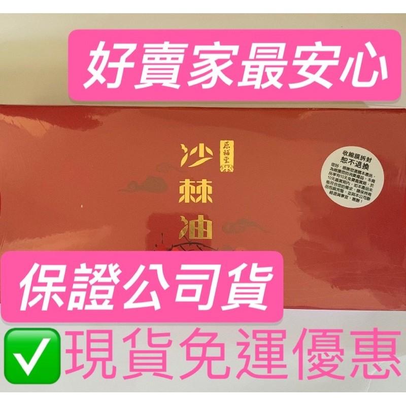 沙棘油(原輔堂)1盒/90顆膠囊💯保證公司貨#魚蓮英#梅托洛#土龍精#