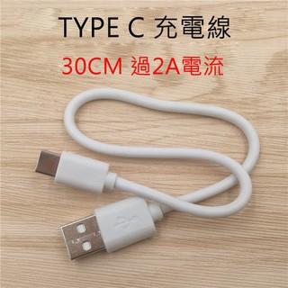 現貨不用問可過2.1A 30cm TYPE C/ 30cm Mirco USB 短充電線可用於行動電源, 無支援QC快充 新北市