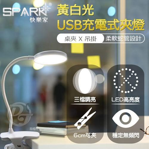SPARK USB充電式 黃白光夾燈 C031
