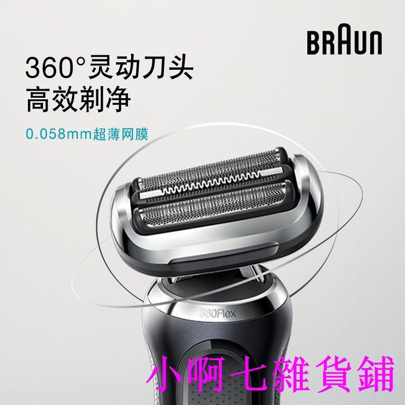 新品 博朗小獵豹7系70-N1000s電動剃須刀 往復式男士水洗刮胡刀