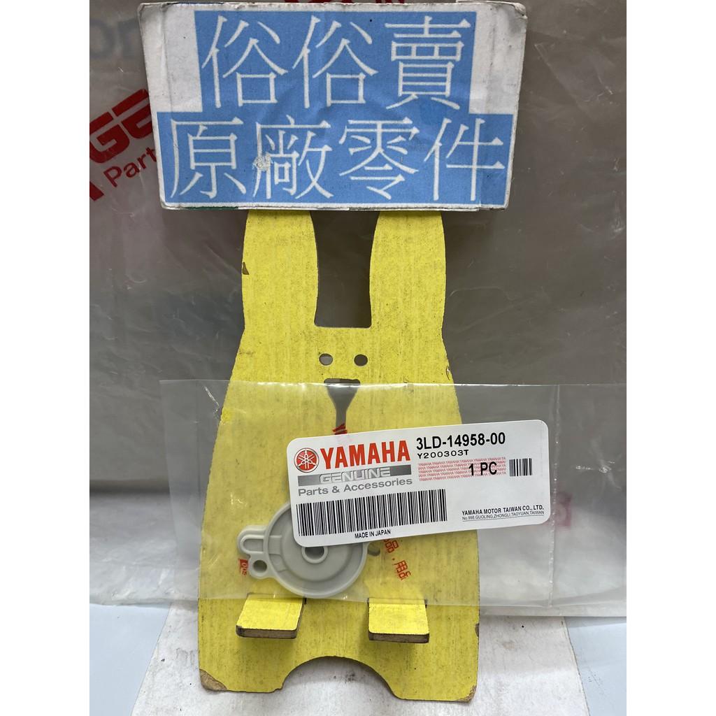 俗俗賣YAMAHA山葉原廠 蓋 新風光 馬車 迅光 比安可 化油器蓋 料號:3LD-14958-00