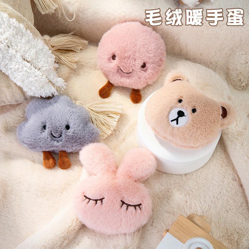 手握式暖手寶毛絨暖手蛋替換芯自發熱暖寶寶可愛迷你隨身兒童學生  小白兔暖暖包