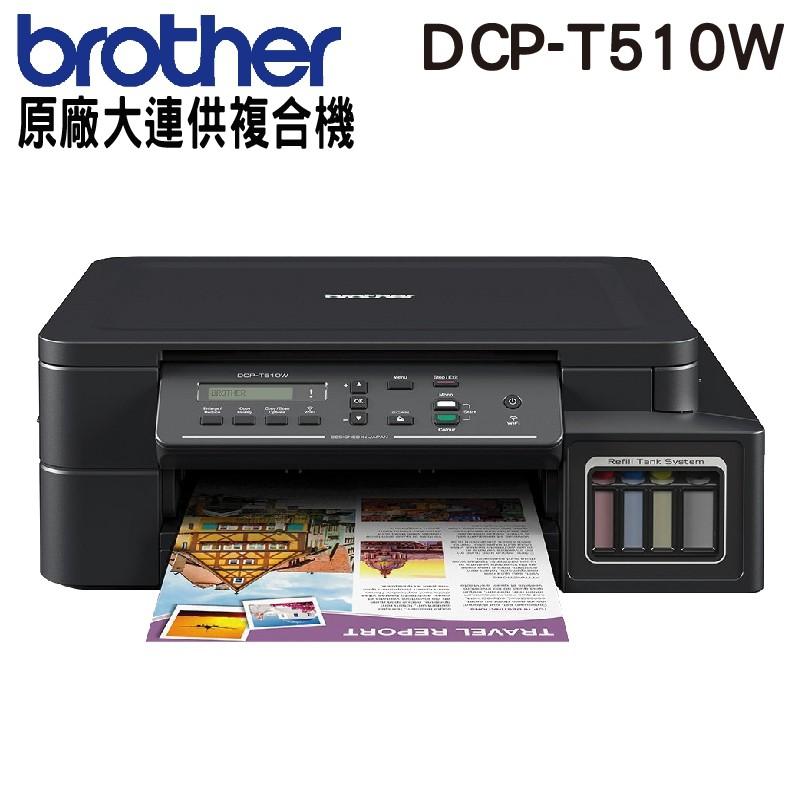 Brother DCP-T510W 原廠大連供五合一Wifi複合印表機