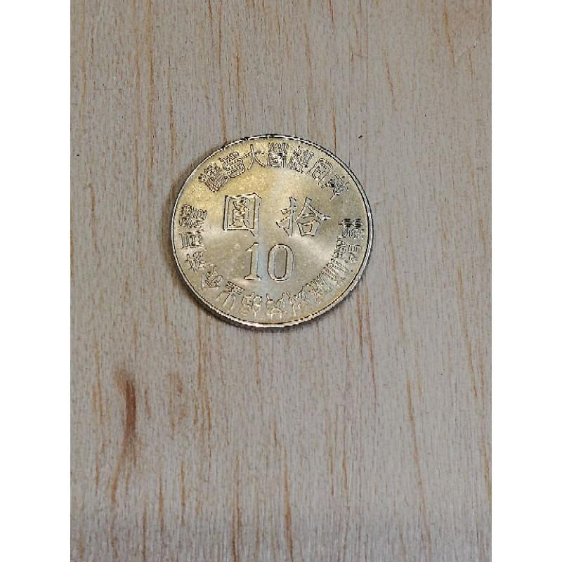 台灣光復50週年紀念幣(10元)台北可面交