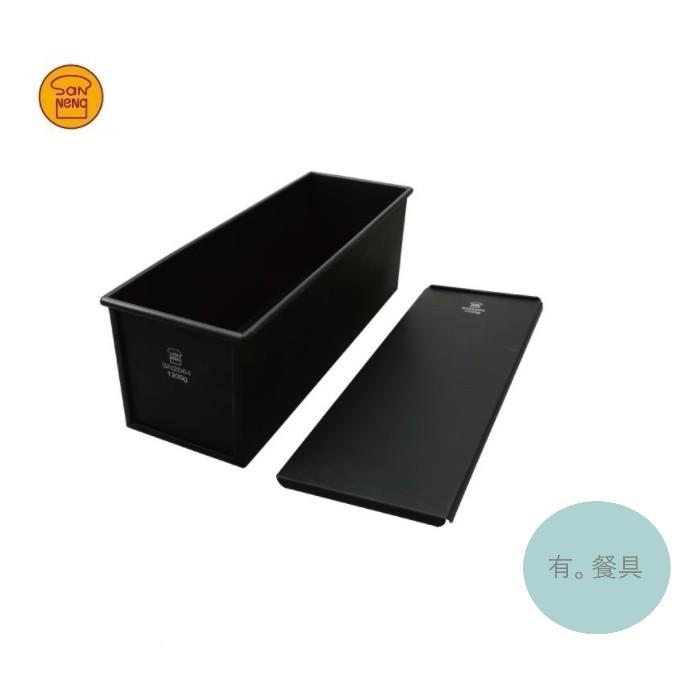 《有。餐具》三能 烘焙 低糖健康吐司盒 (SN2064/SN2065/SN2066/SN2068)